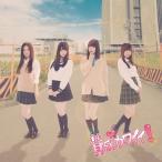 【CD】賛成カワイイ!(Type-A)(通常盤)(DVD付)/SKE48 エス・ケイ・イー・フオーテイエイト