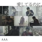 愛してるのに、愛せない(初回生産限定盤) / AAA (CD)