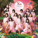 約束の丘 / X21 (CD)