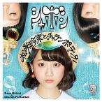 【CD】シャボン(Type-C)/松井玲奈とチャラン・ポ・ランタン マツイ レナトチヤラン・ポ・ランタン