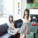 【CD】【9%OFF】金の愛、銀の愛(Type-D)(初回生産限定盤)(DVD付)/SKE48 エス・ケイ・イー・フオーテイエイト