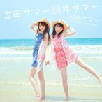 【CD】灼熱サマー 〜SUMMER KING × SUMMER QUEEN〜/志田サマー新井サマー シダサマーアライサマー