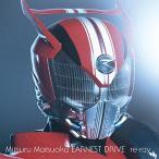 re-ray/Mitsuru Matsuoka EARNEST DRIVE ミツル・マツオカ・アーネスト・ドライフ(CD)