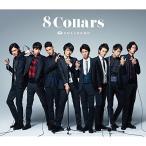【CD】8 Collars(DVD付)/SOLIDEMO ソリデイーモ