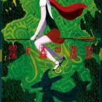 深き森の迷路(DVD付) / ミソッカス (CD)