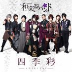 【CD】四季彩-shikisai-(Type-C)(初回生産限定盤)/和楽器バンド ワガツキバンド