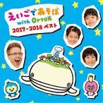 NHK �������Ǥ����� with Orton 2017-2018 �٥��� ��  (CD)