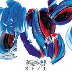 オトノエ(LIVE映像盤)(DVD付) / 和楽器バンド (CD)