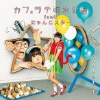 Goサインは1コイン / カフェラテ噴水公園 feat.にゃんこスター (CD)