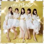 いきなりパンチライン(TYPE-A)(通常盤)(DVD付) / SKE48 (CD)