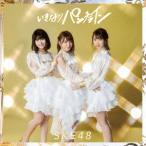 いきなりパンチライン(TYPE-B)(通常盤)(DVD付) / SKE48 (CD)