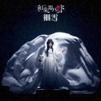 細雪(DVD付) / 和楽器バンド (CD)