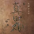 【CD】NHK大河ドラマ 真田丸 オリジナル・サウンドトラック 音楽:服部隆之/TVサントラ テレビサントラ
