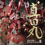【CD】【9%OFF】NHK大河ドラマ 真田丸 オリジナル・サウンドトラック II 音楽:服部隆之/TVサントラ テレビサントラ