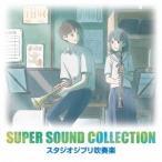 【CD】SUPER SOUND COLLECTION スタジオジブリ吹奏楽/オリタノボッタ&シエナ オリタ ノボツタ・アンド・シエナ