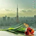 花鳥風月 / レミオロメン (CD)