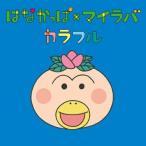 はなかっぱxマイラバ / My Little Lover (CD)