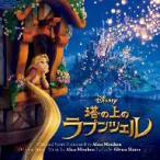 【CD】塔の上のラプンツェル オリジナル・サウンドトラック/ディズニー デイズニー