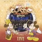 ディズニー・オン・クラシック〜まほうの夜の音楽会 2017〜ライブ / ディズニー (CD)