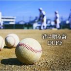 君に贈る詩 / DUFF (CD)