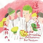 【CD】道なき道、反骨の。(DVD付)/東京スカパラダイスオーケストラ feat. Ken Yokoyama トウキヨウスカパラダイスオーケストラ