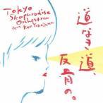 【CD】道なき道、反骨の。/東京スカパラダイスオーケストラ feat. Ken Yokoyama トウキヨウスカパラダイスオーケストラ