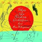 【CD】さよならホテル(DVD付)/東京スカパラダイスオーケストラ feat. Ken Yokoyama トウキヨウスカパラダイスオーケストラ