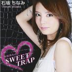 ちなみんのSWEET TRAP(DVD付) / 石坂ちなみ (CD)