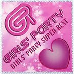 【CD】GIRLS'PARTY SUPER BEST(DVD付)/オムニバス オムニバス