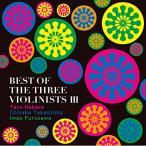BEST OF THE THREE VIOLINISTS III / 葉加瀬太郎/高嶋ちさ子/古澤巌 (CD)
