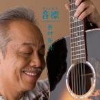 【CD】音標〜Voice to Voice〜/谷村新司 タニムラ シンジ