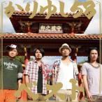 かりゆし58ベスト / かりゆし58 (CD)