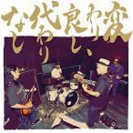 【CD】変わり良し、代わりなし/かりゆし58 カリユシゴジユウハチ