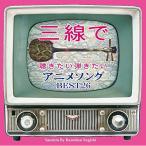 ������İ�������Ƥ����� ���˥�� BEST26 �� �����¼� (CD)