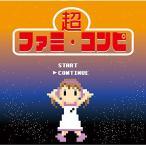 【CD】超ファミ・コンピ/オムニバス オムニバス