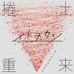 【CD】捲土重来/イトヲカシ イトオカシ