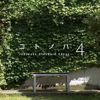 コトノハ4〜「kemuri」という小さなダイニング発のコンピレーション・アルバム.. / オムニバス (CD)
