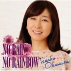【CD】NO RAIN,NO RAINBOW/岡村孝子 オカムラ タカコ
