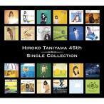 【CD】HIROKO TANIYAMA 45th シングルコレクション/谷山浩子 タニヤマ ヒロコ