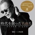 時代を創った名曲たち 〜瀬尾一三作品集 SUPER digest〜 / オムニバス (CD)