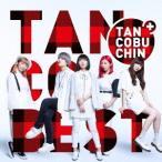 『TANCOBEST』(TYPE-C)(初回生産限定盤)(DVD付) / たんこぶちん (CD)
