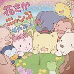 花さかニャンコ 初回盤  CD DVD