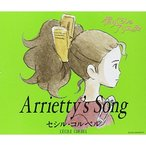 【CD】Arrietty's Song/セシル・コルベル セシル・コルベル