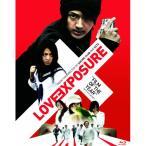 【Blu-ray】【10%OFF】愛のむきだし(Blu-ray Disc)/西島隆弘/満島ひかり ニシジマ タカヒロ/ミツシマ ヒカリ