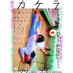 カケラ / 満島ひかり/中村映里子 (DVD)