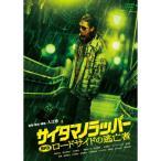 SR サイタマノラッパー ロードサイドの逃亡者 / 奥野瑛太 (DVD)