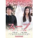 【DVD】【9%OFF】スープ〜生まれ変わりの物語〜/生瀬勝久/小西真奈美 ナマセ カツヒサ/コニシ マナミ