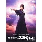 釈由美子 in スカイハイ / 釈由美子 (DVD)