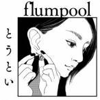 とうとい(通常盤) / flumpool (CD)