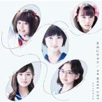 きみにワルツ/NO MORE CRY(初回限定盤)(DVD付) / 清澄高校麻雀部 (CD)